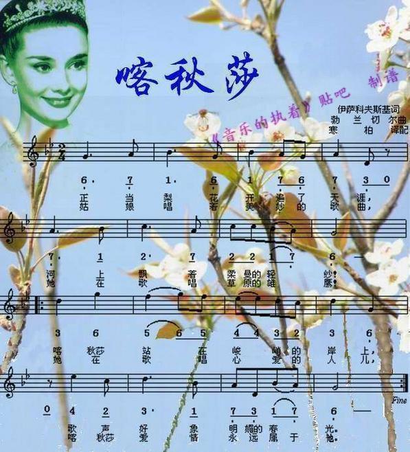 曲谱喀秋莎曲谱下载简谱图片   喀秋莎钢琴谱喀秋莎歌谱五线