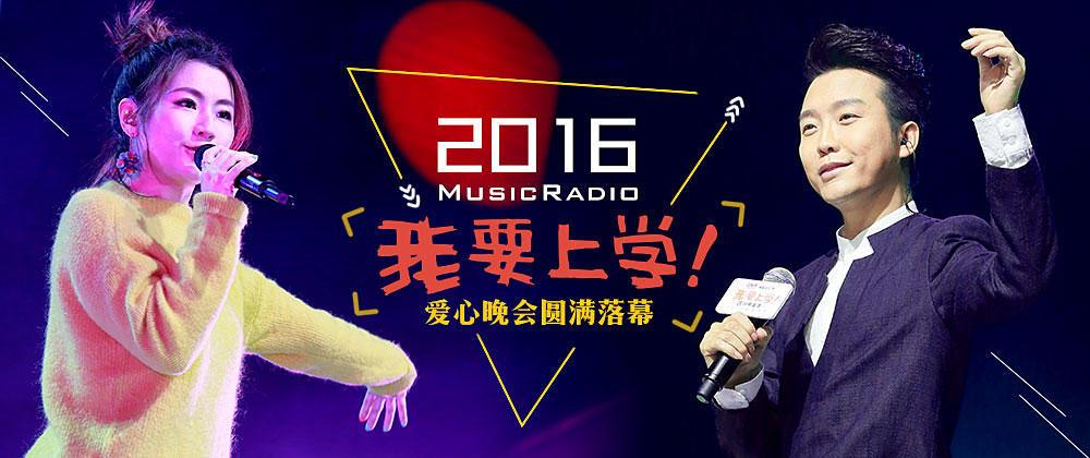 2016MusicRadio我要上学爱心晚会圆满落幕