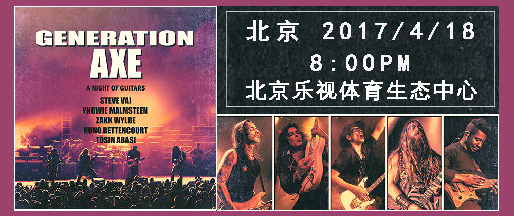 GENERATION AXE吉他之夜