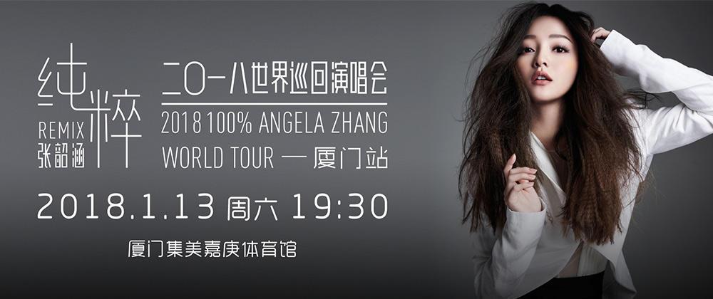 张韶涵2018世界巡回演唱会厦门站