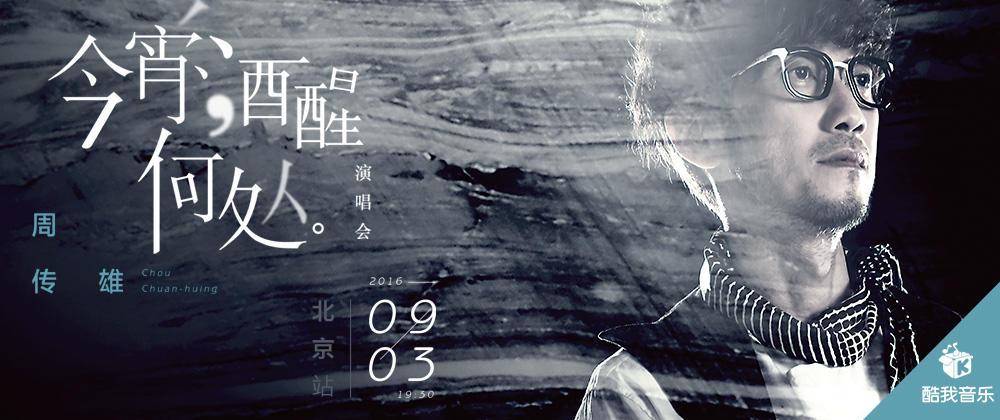 周传雄北京演唱会