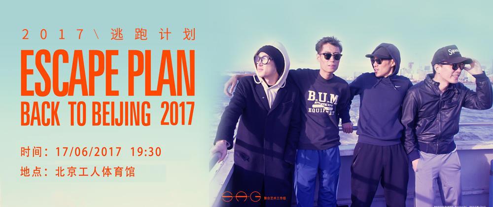 逃跑计划北京演唱会