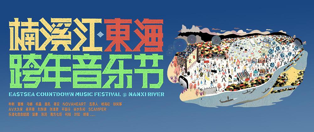 2017东海跨年音乐节