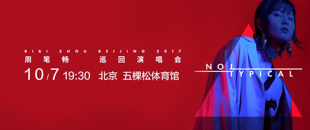 2017周笔畅nottypical巡回演唱会北京站