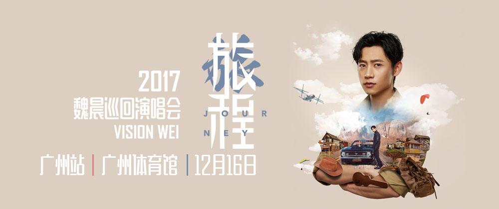魏晨旅程十周年巡演12月16日广州站