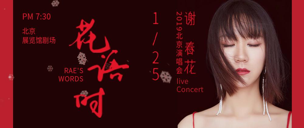 2019谢春花【花语时】北京演唱会