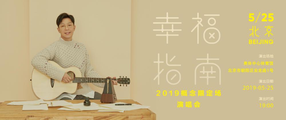 品冠2019『幸福指南』巡回演唱会-北京站