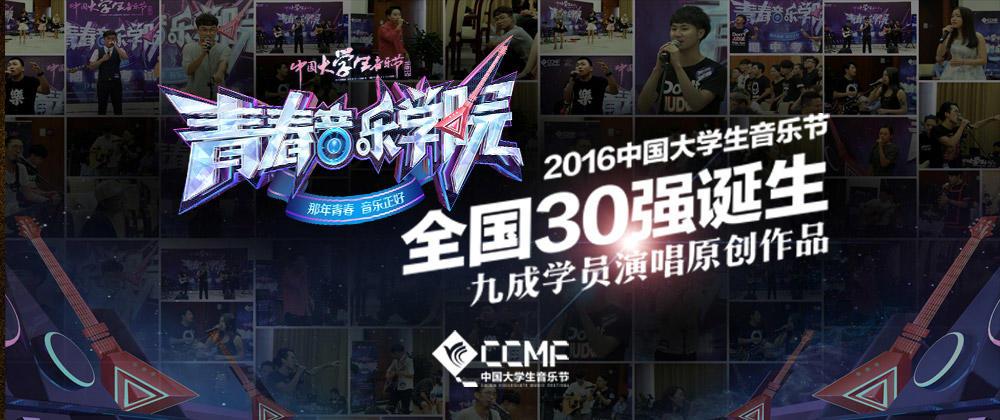大音节全国30强诞生九成学员演唱原创作品