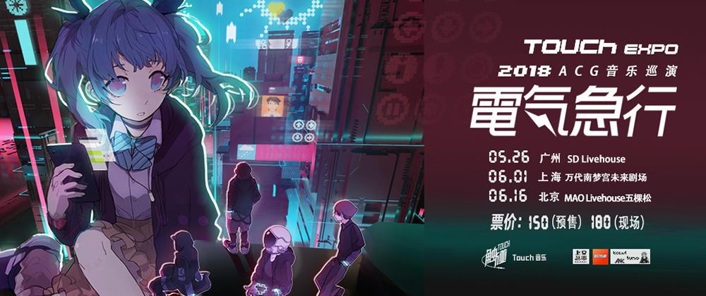 "Touch 2018""电气急行""ACG巡演"