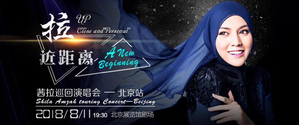"""茜拉""""拉近距离""""巡回演唱会-北京站"""