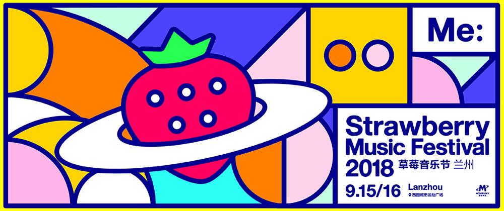 兰州草莓音乐节
