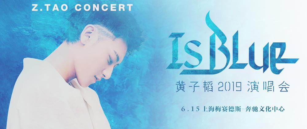 黄子韬2019 IS BLUE演唱会