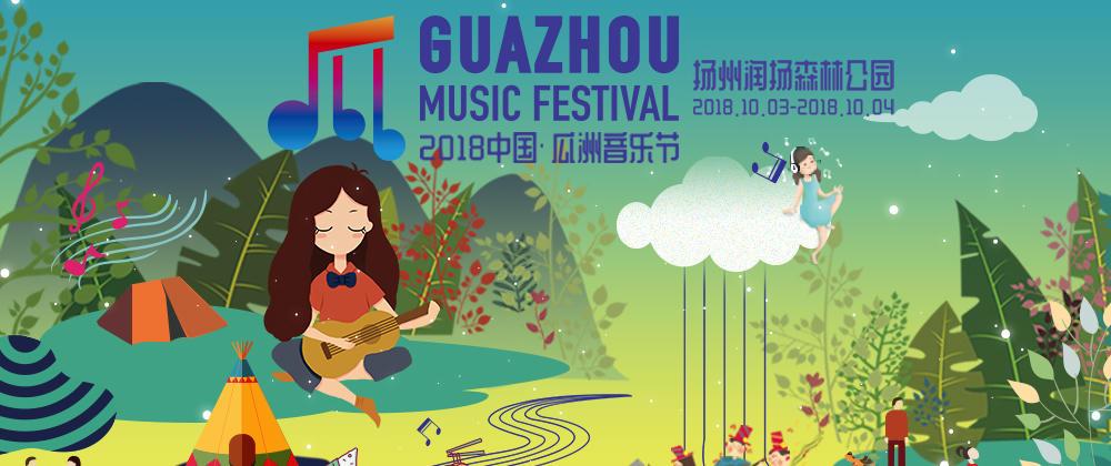 2018中国 · 瓜洲音乐节