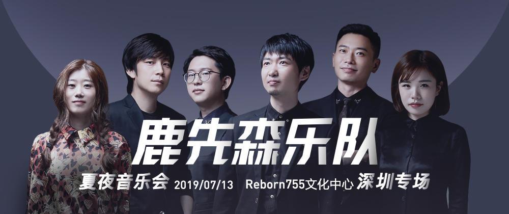 鹿先森乐队深圳演唱会