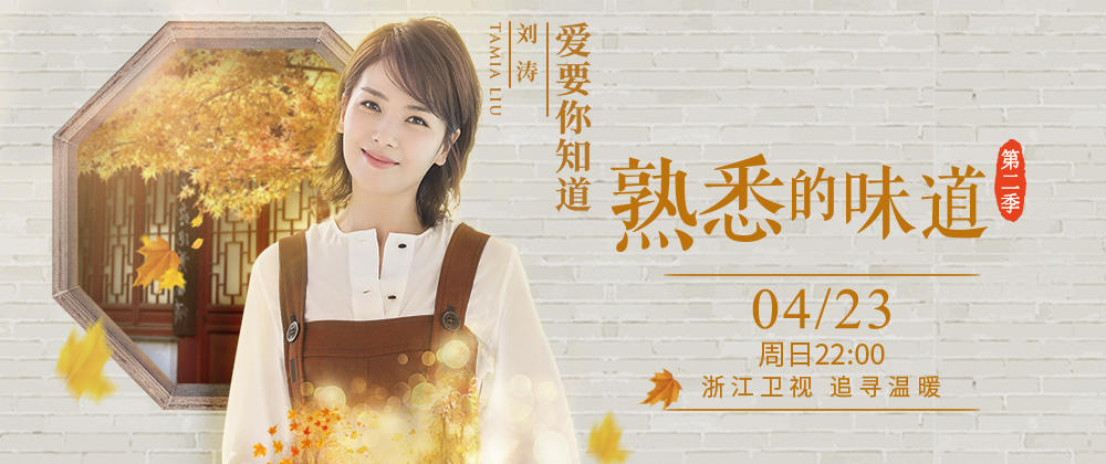 刘涛《熟味2》为故友准备惊喜
